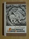 Купить книгу Голицын С. М. - Сказания о белых камнях