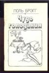 Купить книгу Брегг Поль - Чудо голодания