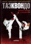 Купить книгу В. Бос, С. Фаверо, П. Джаннерини - Таэквондо. Базовые приемы и техника боя