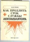 Купить книгу Грачев В. Ю. - Как продлить срок службы аккумулятора.