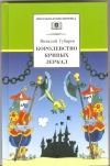 Купить книгу Губарев В. - Королевство кривых зеркал