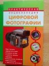 Милчев М. Н. - Практическая энциклопедия цифровой фотографии