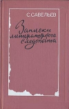 Купить книгу Савельев С. - Записки литературного следопыта