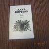 Купить книгу Киреева А. - Классики пишут сегодня.