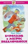 Купить книгу Коваль Юрий - Куролесов и Матрос подключаются.