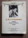 Купить книгу Вульф В. - А. И. Степанова - актриса Художественного театра
