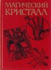 Купить книгу И. Т. Касавин - Магический кристалл