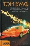 Купить книгу Том Вулф - Конфетнораскрашенная апельсиннолепестковая обтекаемая малютка