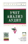 Купить книгу Серебрякова, Т.Ю. - Учет, анализ, аудит: Учебное пособие