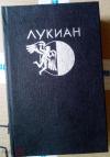 Купить книгу Лукиан из Самосаты - Избранная проза