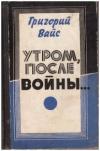 Купить книгу Вайс, Григорий - Утром, после войны