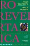 Купить книгу Артуро Перес–Реверте - Тайный меридиан