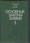 Дикерсон Р., Грей Г., Хейт Дж. - Основные законы химии. В 2-х томах. Том 1.
