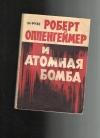 Купить книгу Рузе М - Роберт Оппенгеймер и атомная бомба.