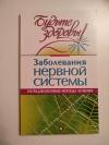 Купить книгу  - Заболевания нервной системы. Нетрад. методы лечения