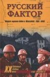 Тимофеев А. Ю. - Русский фактор. Вторая мировая война в Югославии. 1941-1945