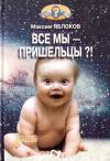 Купить книгу Максим Яблоков - Все мы - пришельцы?!