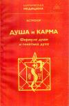 Купить книгу Астрогор - Душа и карма. Формула души и генетика духа