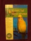 Купить книгу Трущ И. Н. - Волнистые попугайчики