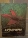 Купить книгу Кочетов С. М. - Аквариум дома
