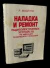 Купить книгу Мидлтон, Р. - Наладка и ремонт радиоэлектронных устройств, не имеющих технического описания