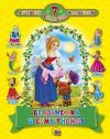 Купить книгу  - Белоснежка и семь гномов