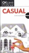 Получить бесплатно книгу Оксана Робски - Casual
