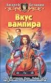 Купить книгу Белянин Андрей - Вкус вампира