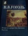 Купить книгу Гоголь, Н.В. - Вечера на хуторе близ Диканьки. Повести