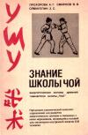 Купить книгу А. Г. Прохорова, В. В. Смирнов, З. С. Сямиуллин - Ушу. Знание школы Чой