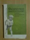 Купить книгу Пензулаева Л. И. - Физическое воспитание в малокомплектной школе