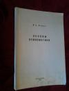 Купить книгу Флеров В. С. - Основы нумизматики: Учебное пособие