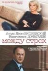 Купить книгу Януш Леон Вишневский, Малгожата Домагалик - Между строк