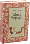 Купить книгу Мари-Од Мюрай - Мисс Черити