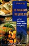 Купить книгу Орловская - 1100 килокалорий + 1000 движений: меню для тех, кто хочет похудеть.