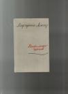 Купить книгу Алигер М. И. - Несколько шагов.