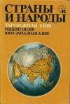 Купить книгу Бромлей, Ю.В. - Зарубежная Азия. Общий обзор. Юго-Западная Азия