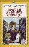 Купить книгу Линдгрен, Астрид - Братья Львиное сердце