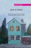 Купить книгу Кейт Мортон - Дом у озера