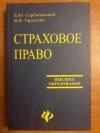 Купить книгу Сербиновский Б. Ю.; Гарькуша В. Н. - Страховое право: Учебное пособие для вузов