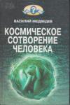 Купить книгу Медведев, Василий - Космическое сотворение человека