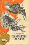 Купить книгу Акимушкин, И. И. - Приматы моря