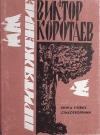 Купить книгу Коротаев, Виктор - Притяжение. Книга новых стихотворений