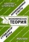 Ларионова - Конспект+шпаргалка: Экономическая теория 200