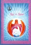 Купить книгу  - Дух и Душа