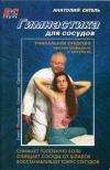 Купить книгу Ситель - Гимнастика для сосудов