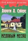 Купить книгу Дороти Сэйерс - Медовый месяц
