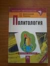 Купить книгу Дробышевский В. С.; Смирнова Л. А. - Политология: Учебное пособие
