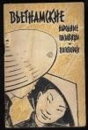 Купить книгу  - Вьетнамские народные пословицы и поговорки.