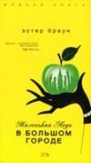 купить книгу Эстер Браун - Маленькая леди в большом городе
